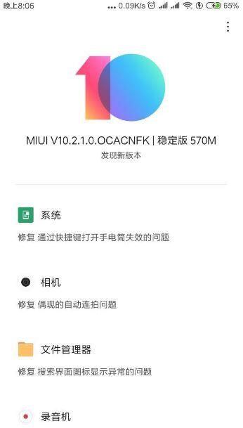 Xiaomi Mi 6 MIUI 10.2.1.0 (v10.2.1.0.OCACNFK).