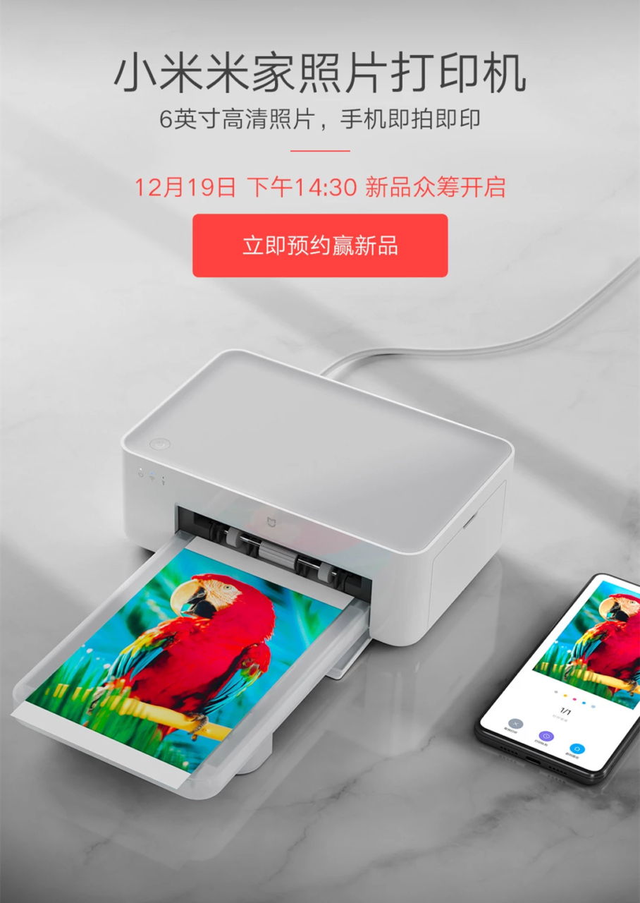 impresora Mijia photo printer Xiaomi