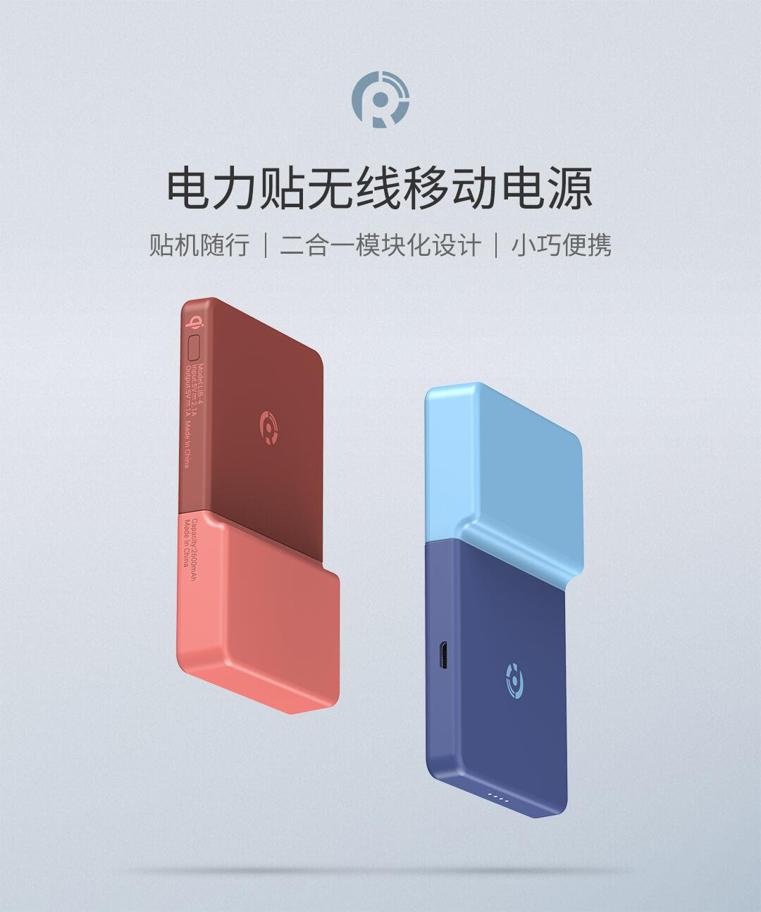Xiaomi powerbank carga inalámbrica qi modular