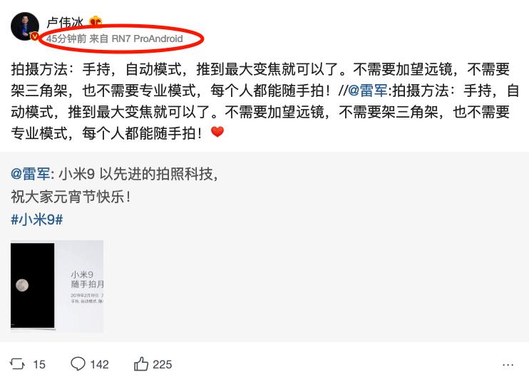 Lu Weibing publica en weibo desde un Redmi Note 7 Pro RN7 ProAndroid noticias xiaomi adictos xiaomiadictos