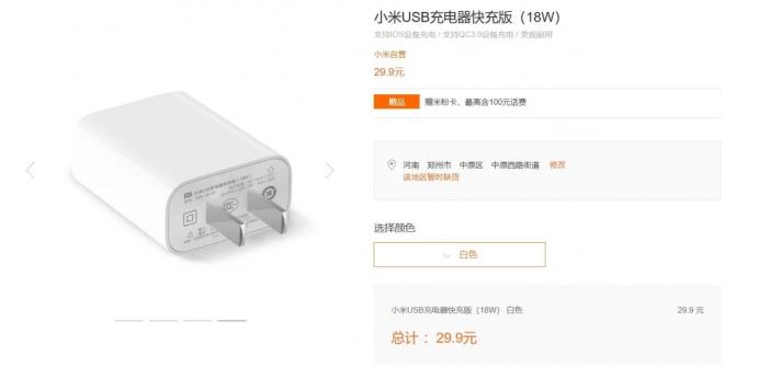 Redmi Note 7 se queda sin cargador de carga rápida 18w xiaomi agotado noticias xiaomi adictos xiaomiadictos