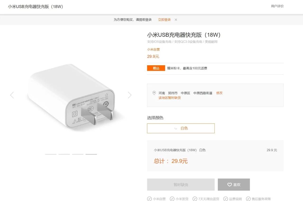 El cargador rápido de 18W de Xiaomi se agota, dejando a los