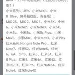 MIUI 11 lista dispositivos llegará