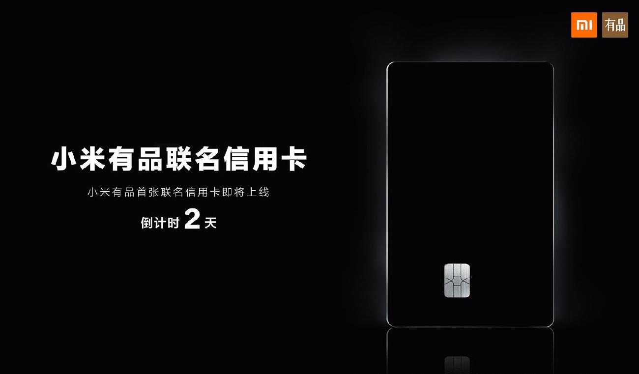 """Teaser publicitario de la tarjeta bancaria """"Mi Card"""" de Xiaomi."""