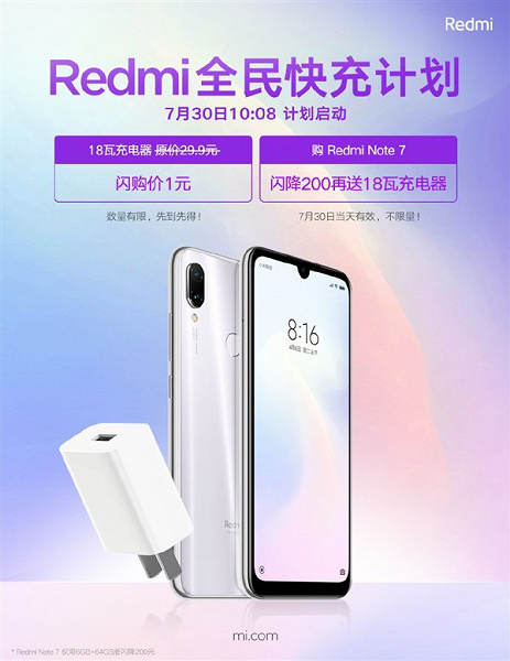Redmi Note 7 official price reduction. Xiaomi News Addicts