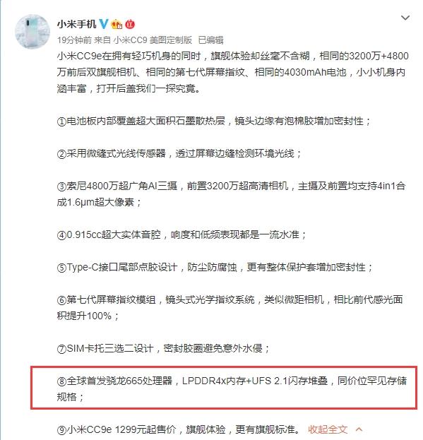 El Xiaomi CC9e cuenta con memoria tipo UFS 2.1 y RAM LPDDR4x. Noticias Xiaomi Adictos