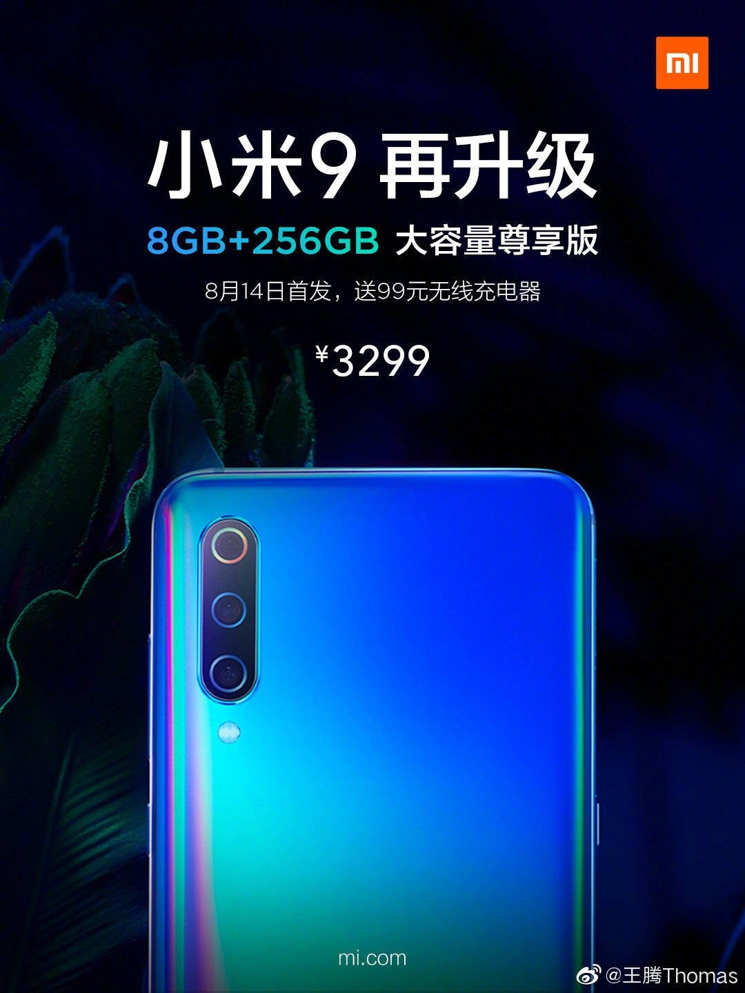 256GB of internal storage reach the Xiaomi Mi 9