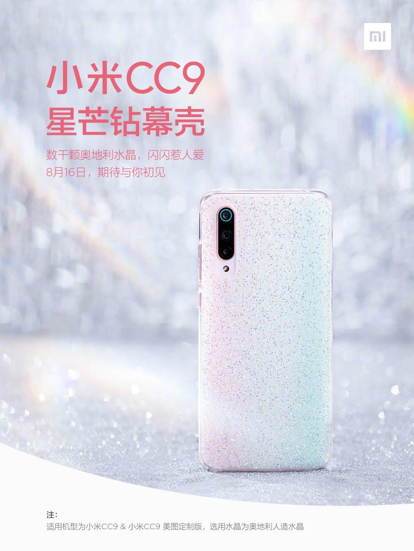 New Xiaomi CC9 Diamond Shell with aurora borealis look. Xiaomi Addicted News