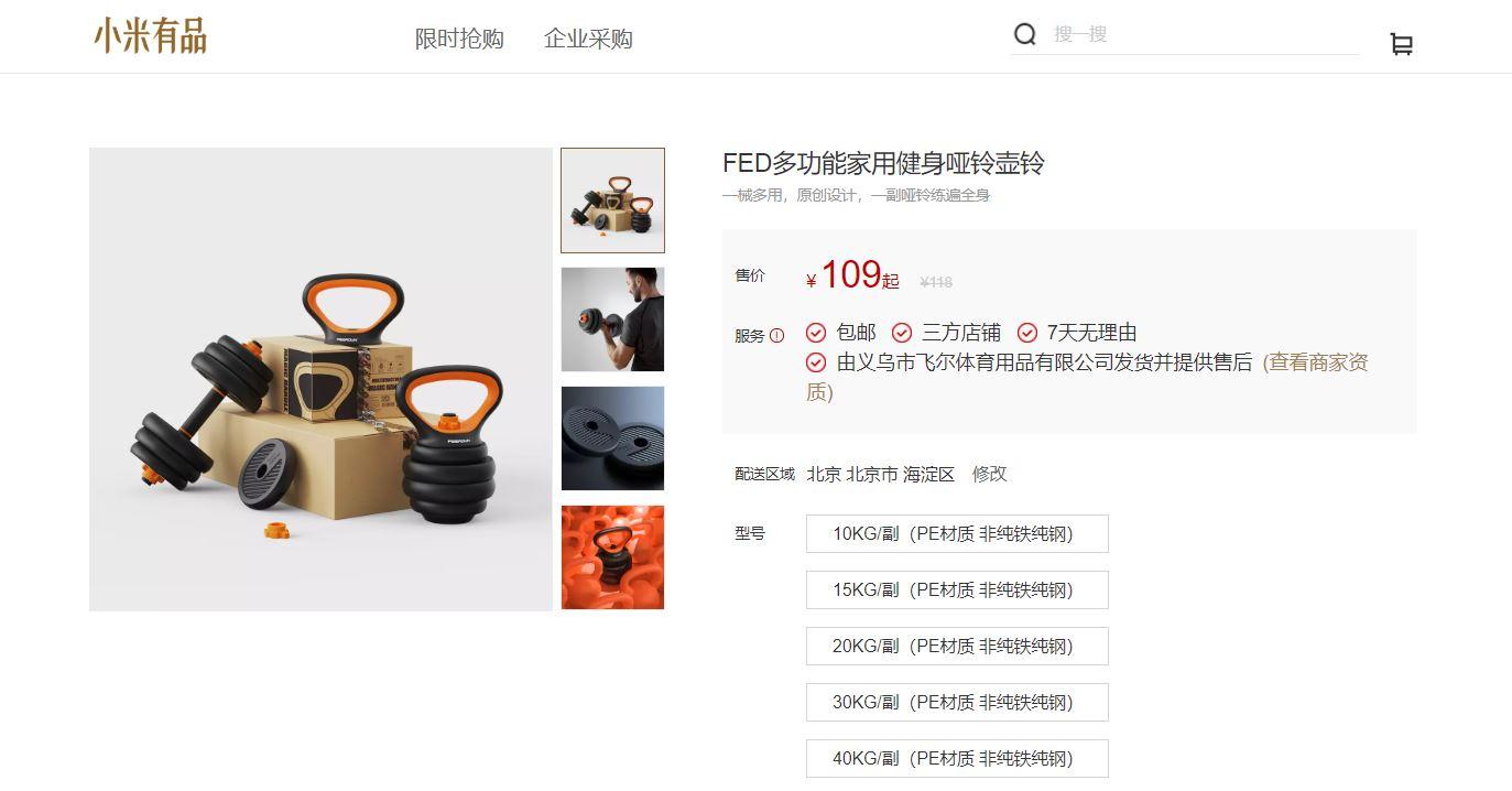 cómo comprar en Youpin Xiaomi pesas. Noticias Xiaomi Adictos