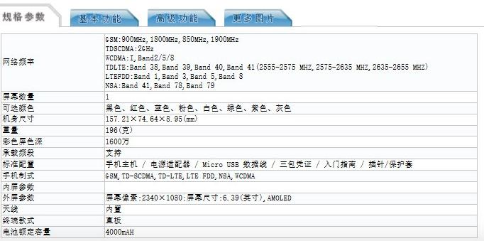 Nuevo Xiaomi Mi 9 con 5G listado en TENAA. Noticias Xiaomi Adictos
