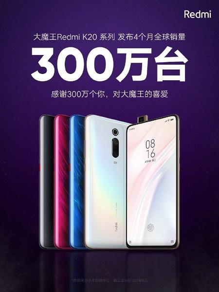 Las ventas de los Redmi K20 y K20 Pro superan los 3 millones de unidades. Noticias Xiaomi Adictos