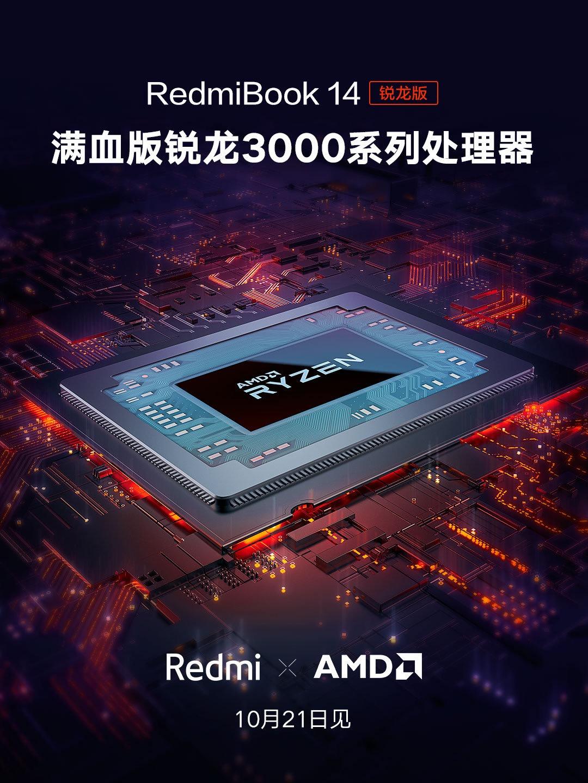 Los nuevos RedmiBook 14 llegarán equipados con los AMD Ryzen 5 3500U y Ryzen 7 3700U. Noticias Xiaomi Adictos