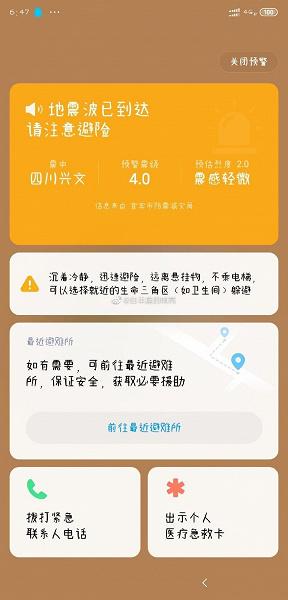 Xiaomi salva la vida a miles de habitantes chinos gracias a la funcionalidad aviso de terremoto. Noticias Xiaomi Adictos