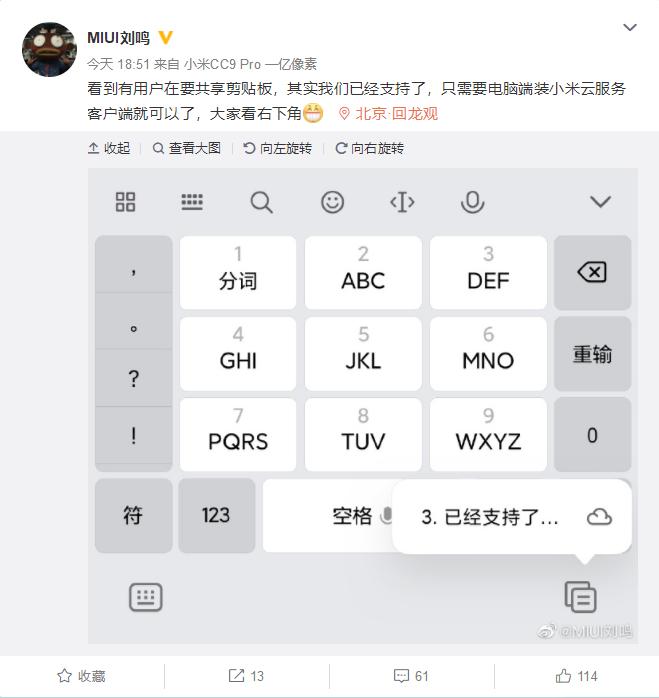 MIUI integra un nuevo portapapeles compartido entre smartphones y portátiles. Noticias Xiaomi Adictos