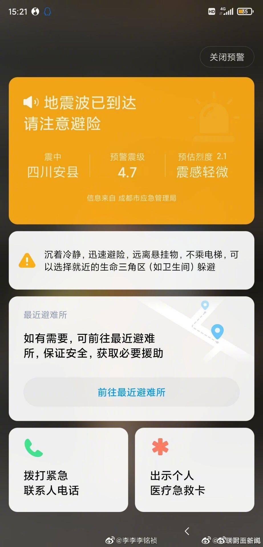 MIUI vuelva a salvar vidas avisando de un inminente terremoto. Noticias Xiaomi Adictos