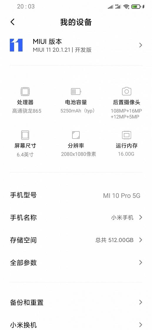 Características del Xiaomi Mi 10 Pro filtradas. Noticias Xiaomi Adictos