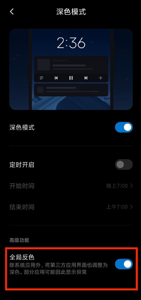 Xiaomi comienza a probar el Modo Oscuro Global. Noticias Xiaomi Adictos