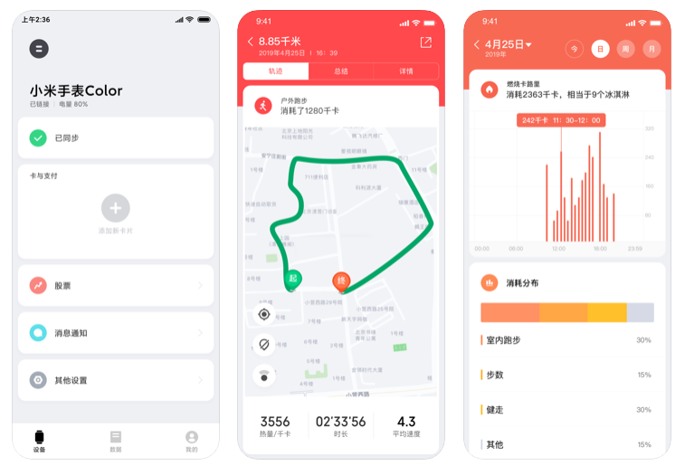 Xiaomi Wear application available in the Apple App Store.  Xiaomi Addicted News