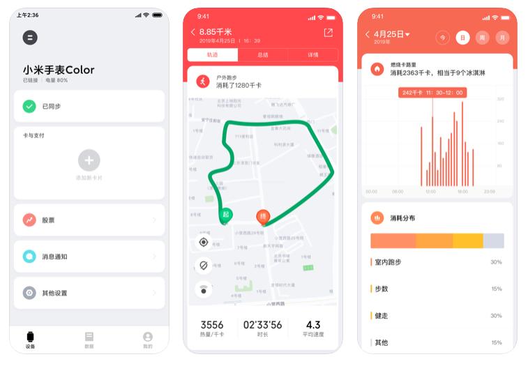 Aplicación Xiaomi Wear disponible en la App Store de Apple. Noticias Xiaomi Adictos