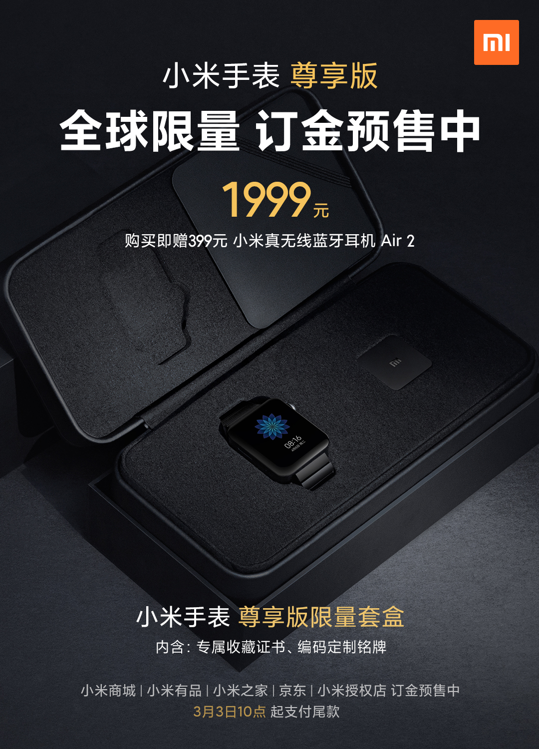 The new Xiaomi Mi Watch Exclusive Edition is launched in pre-sale with a spectacular premium case and a certificate of authenticity.  Xiaomi Addicted News