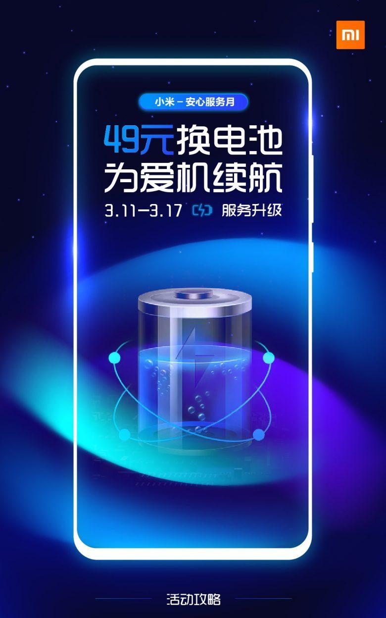 Xiaomi da comienzo un nuevo plan de sustitución de batería y desinfección de smartphones a precio de risa. Noticias Xiaomi Adictos