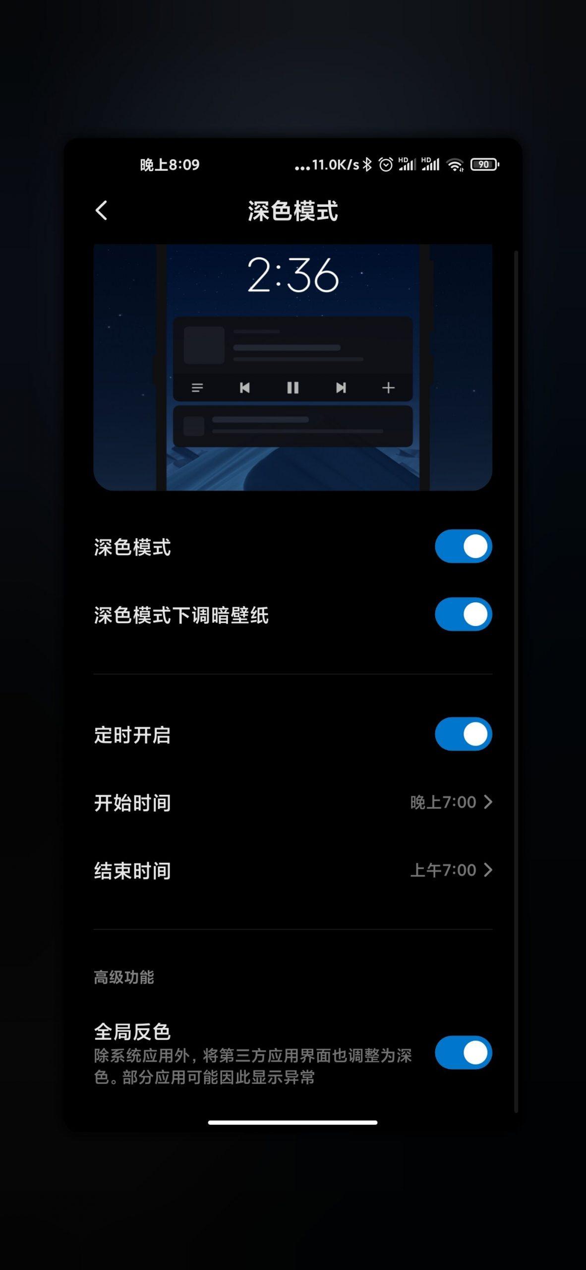 Estas son algunas de las novedades que probablemente veamos en MIUI 12. Noticias Xiaomi Adictos