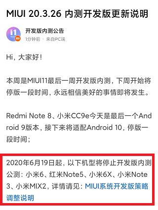 Xiaomi confirma el listado de los primeros smartphones que no recibirán MIUI 12 y sus primeras betas. Noticias Xiaomi Adictos