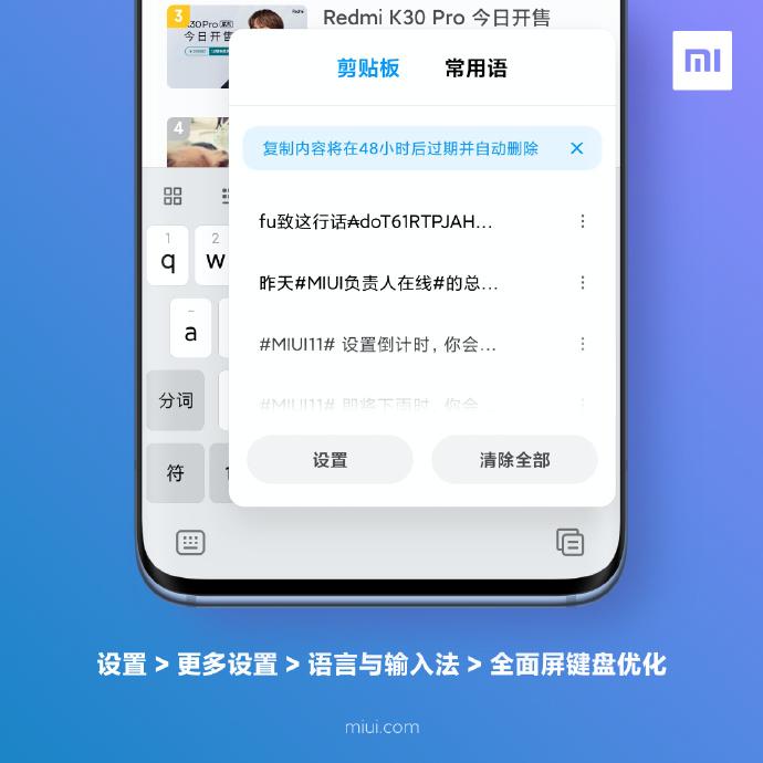 Historial del portapapeles de MIUI 12. Noticias Xiaomi Adictos
