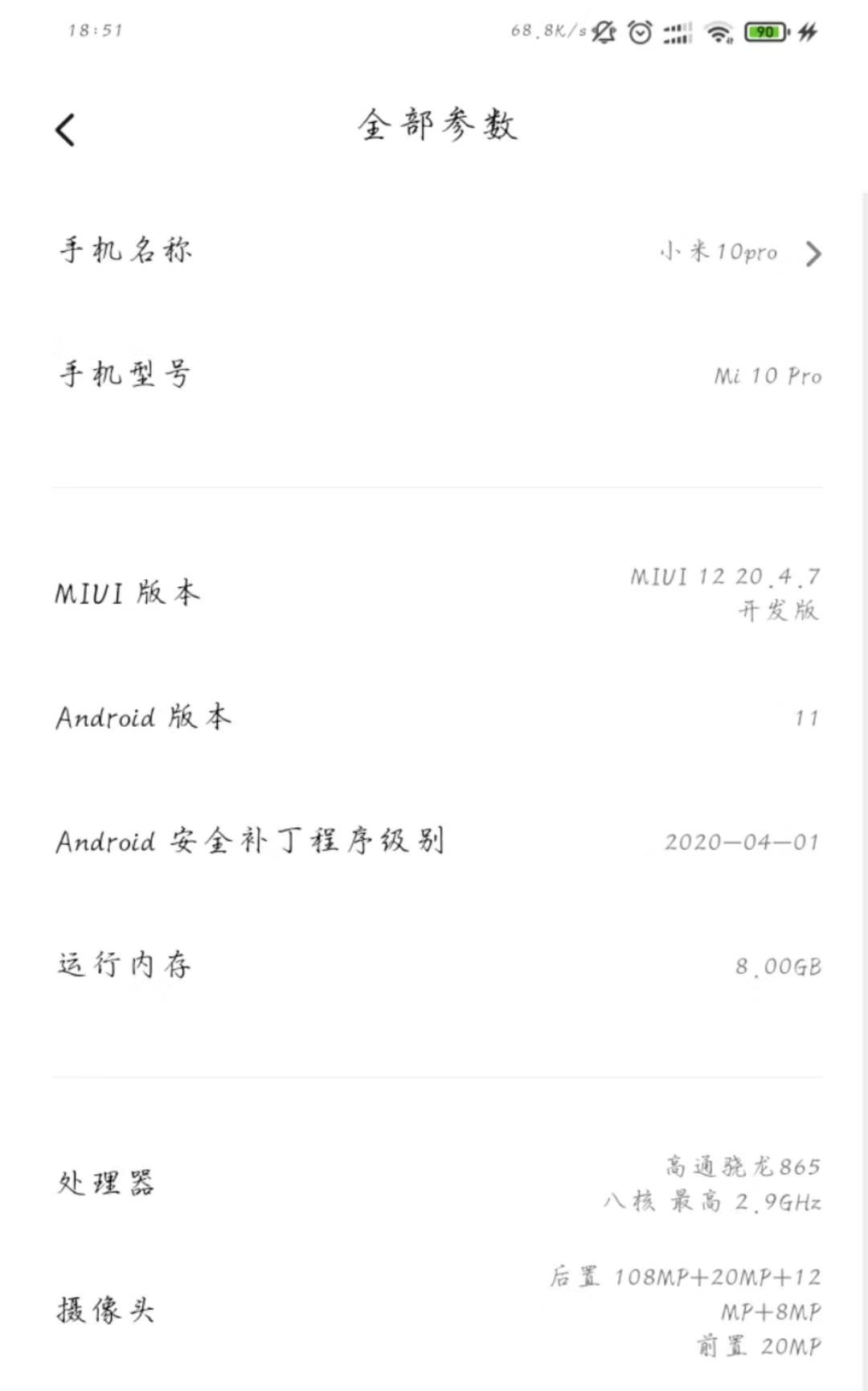 El Xiaomi Mi 10 Pro es visto ejecutando la primera versión de desarrollo de MIUI 12 junto a Android 11