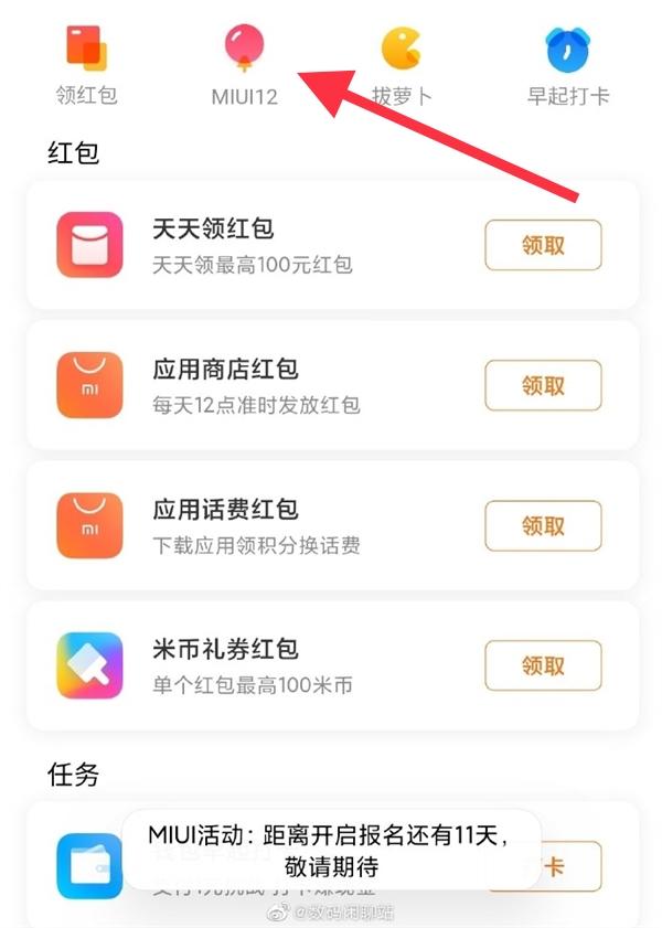 MIUI 12 podría ser anunciado a finales de este mismo mes junto a sus primeras betas cargadas de novedades. Noticias Xiaomi Adictos