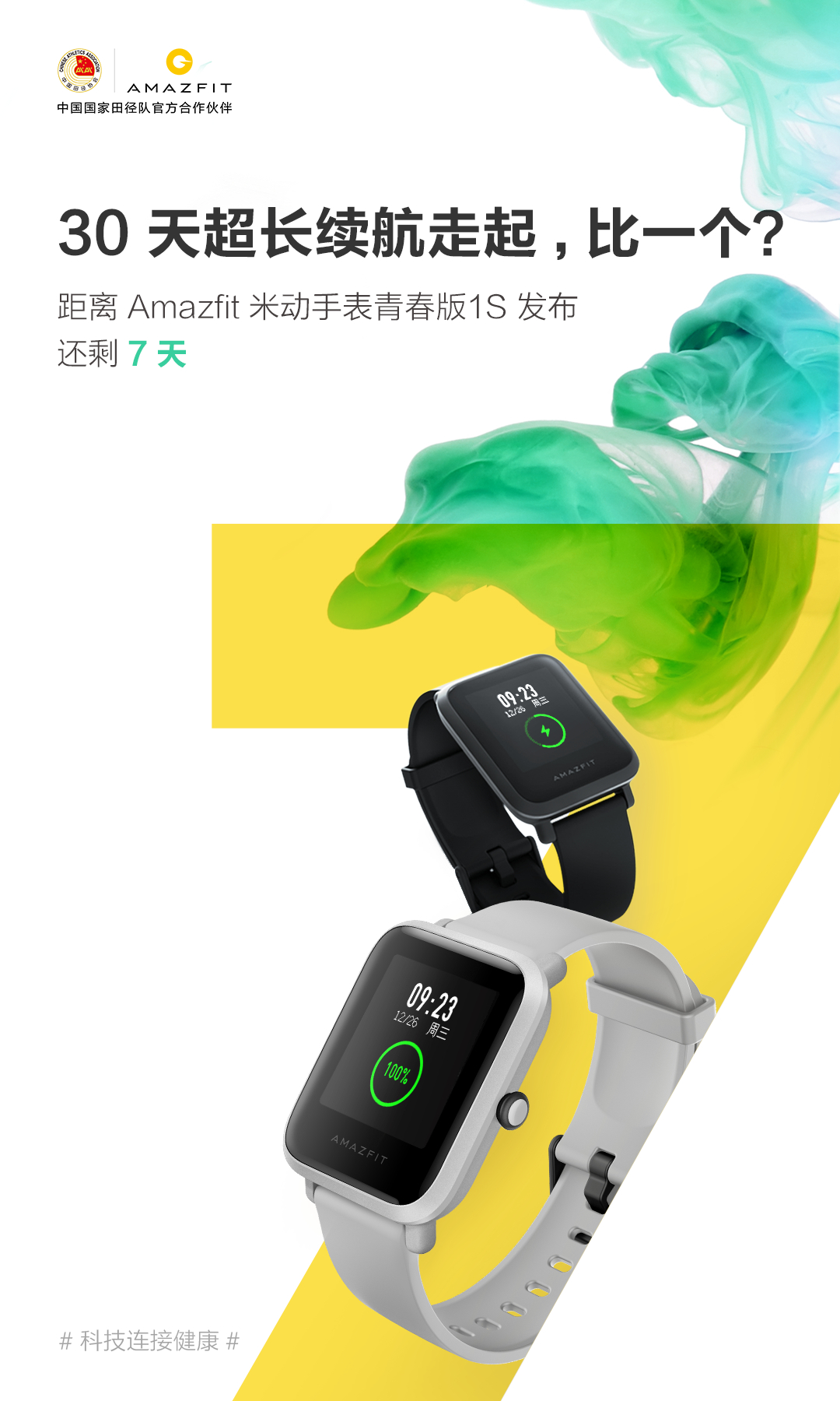 El nuevo Amazfit Bip Lite 1S ya es real: aún más barato y con autonomía de hasta 30 días. Noticias Xiaomi Adictos