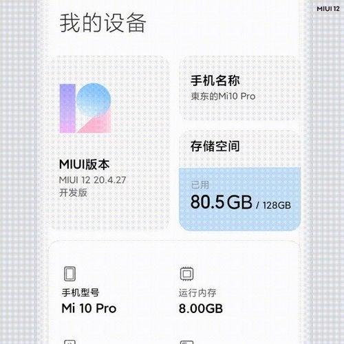 El Xiaomi Mi 10 Pro contará con una versión algo más económica con 128GB de almacenamiento. Noticias Xiaomi Adictos