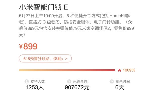 La nueva cerradura inteligente de Xiaomi resultó todo un éxito consiguiendo su objetivo de ventas en apenas 30 minutos