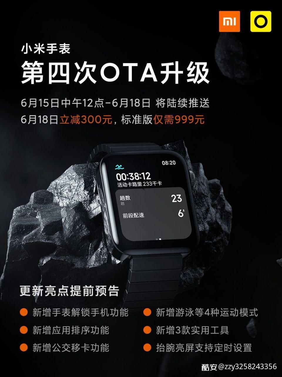 El Xiaomi Mi Watch se actualiza añadiendo nuevos modos deportivos y desbloqueo de cerraduras. Noticias Xiaomi Adictos