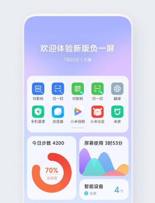Xiaomi renueva su bóveda de aplicaciones con un diseño más acorde a MIUI 12 (App Vault). Noticias Xiaomi Adictos
