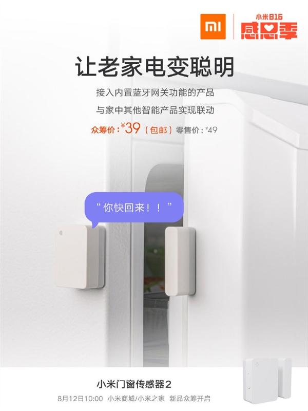 Nuevo sensor de peurtas y ventanas con sensor de luz Xiaomi Door and Window Sensor 2. Noticias Xiaomi Adictos