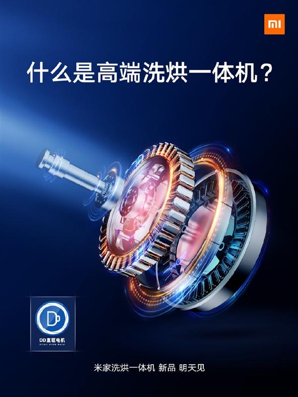 Xiaomi anuncia la llegada de una nueva lavadora de gama alta con motor silencioso. Noticias Xiaomi Adictos