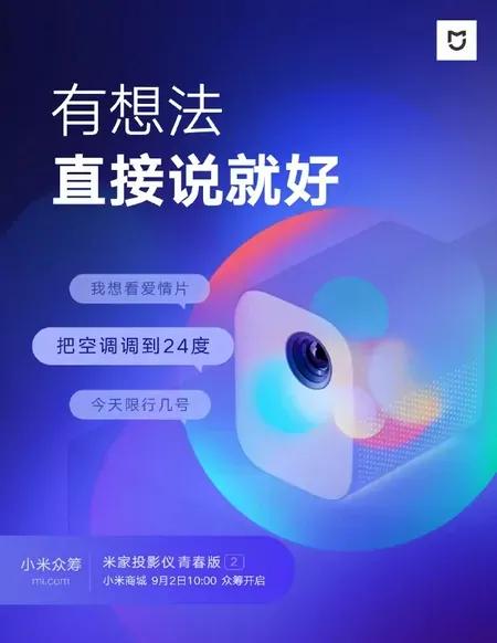 Xiaomi se prepara para lanzar un barato proyector Xiaomi Mijia Projector Youth Edition 2. noticias Xiaomi Adictos