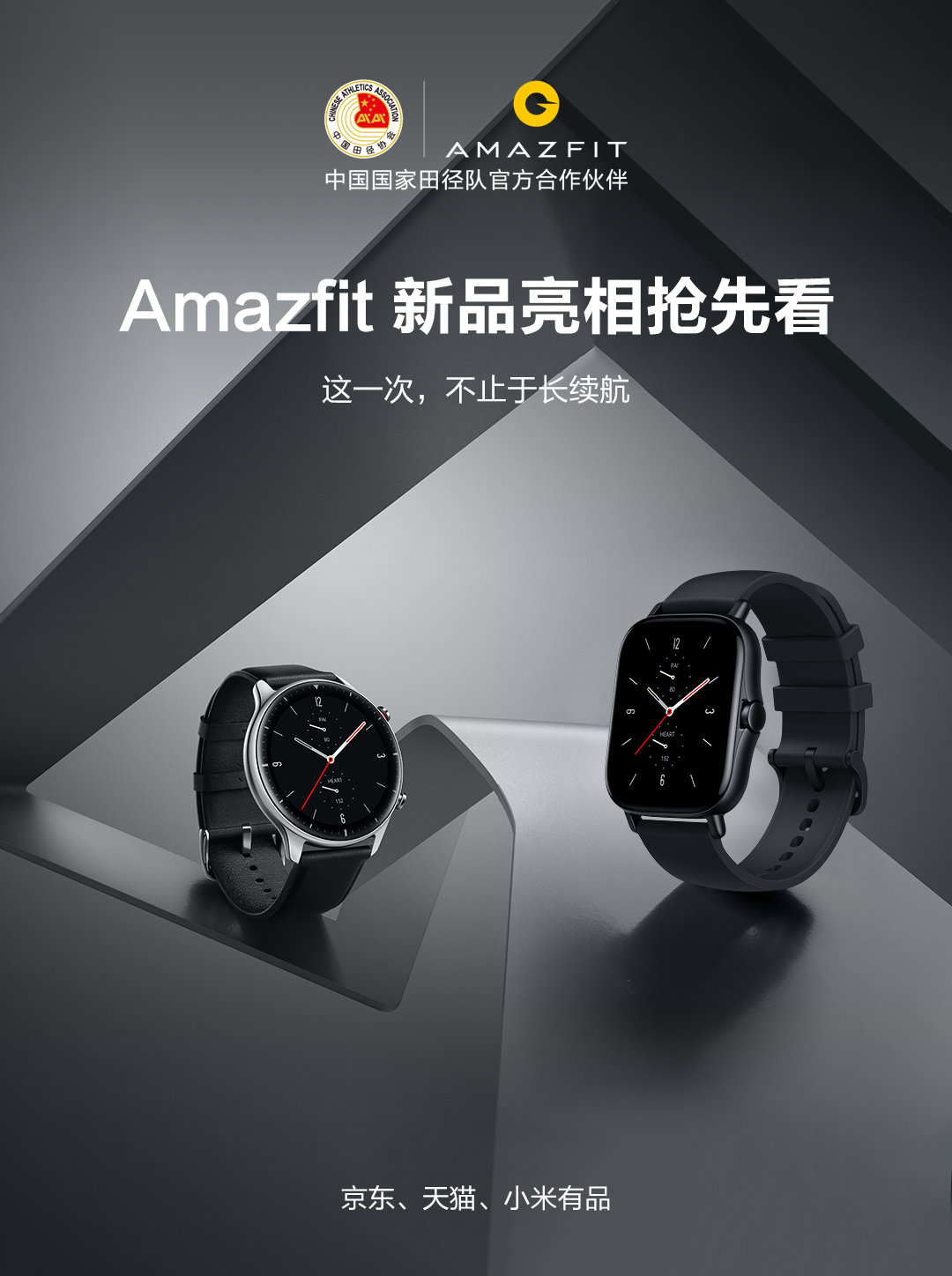 This is the design of the new Amazfit GTS 2 and GTR 2 that will be presented this month