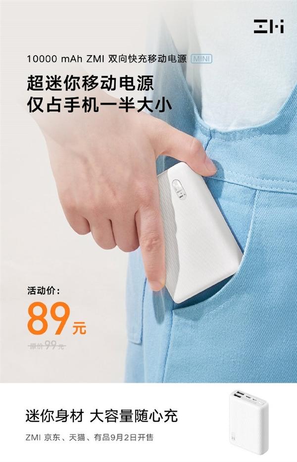 Por muy pequeña que parezca esta nueva power bank cuenta con 10.000mAh. Noticias Xiaomi Adictos