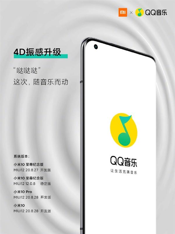 Ahora los Xiaomi Mi 10 vibrarán al ritmo de la música creando realísticos efectos 4D