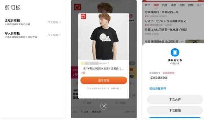 Xiaomi mejora la seguridad de MIUI con nuevos permisos de acceso al portapapeles. Noticias Xiaomi Adictos