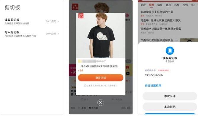 Xiaomi aumenta la seguridad de MIUI con nuevos permisos sobre la galería y otras apps. Noticias Xiaomi Adictos