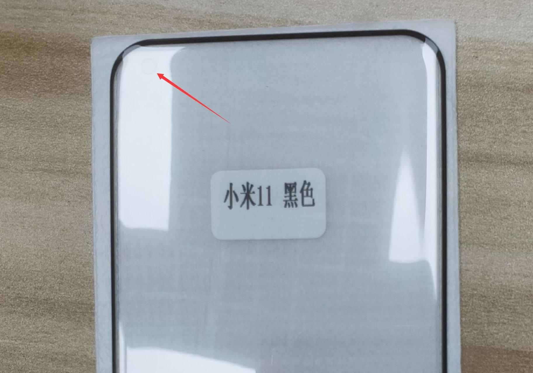 El frontal filtrado del Xiaomi Mi 11 añade una característica que no te va a gustar. Noticias Xiaomi Adictos