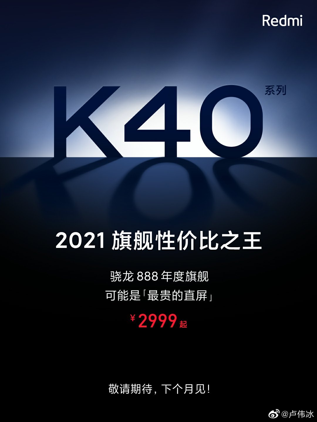 Xiaomi reveals the price that the Redmi K40 Pro will have and when it will be presented. News Xiaomi