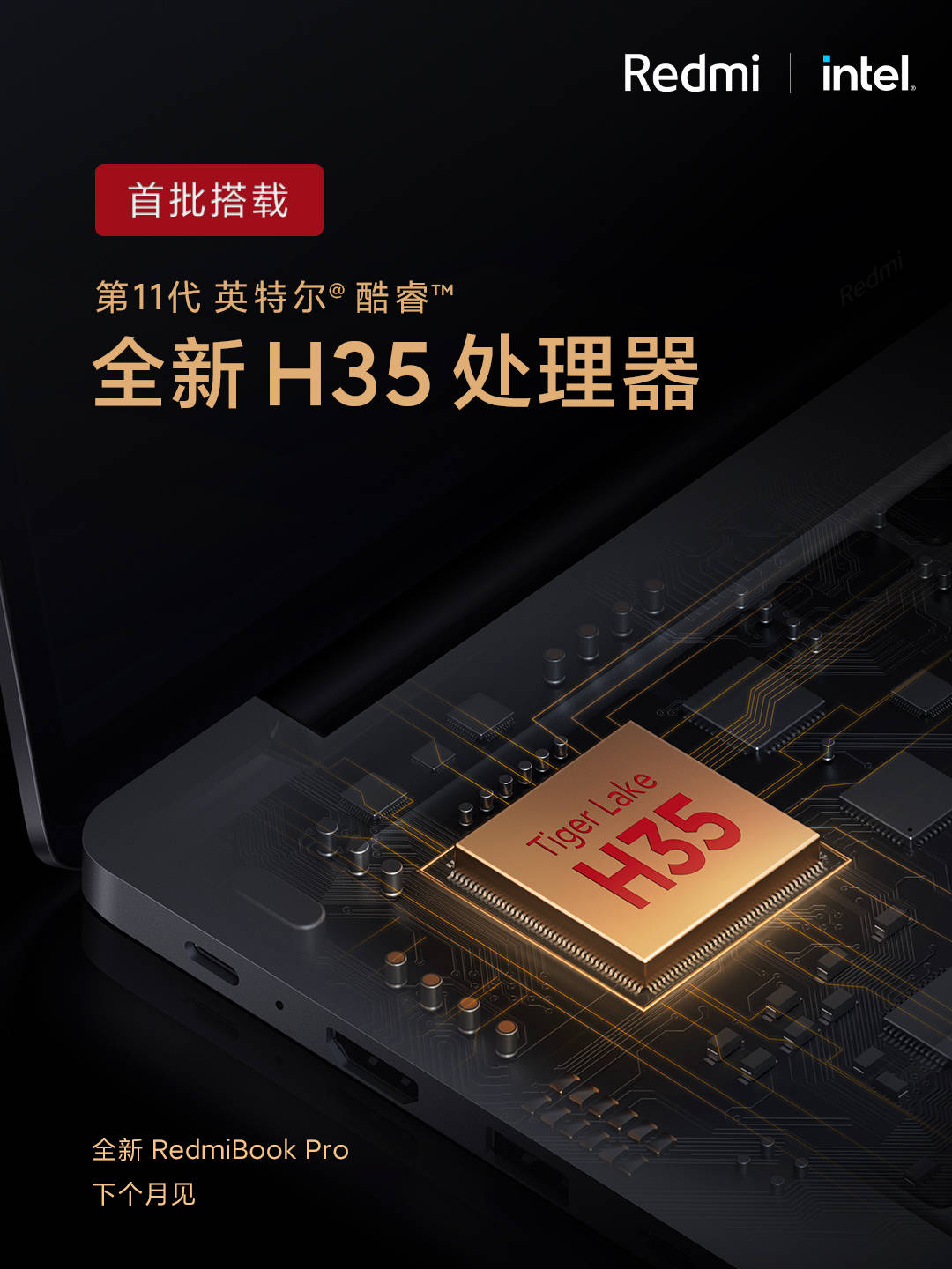 Xiaomi announces the RedmiBook Pro, the first ultra-notebooks to use the Intel Tiger Lake H35. News Xiaomi
