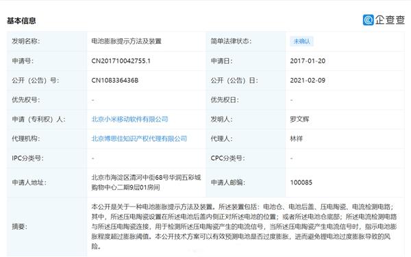 Xiaomi ha encontrado la solución perfecta para mejorar la seguridad de sus baterías. Noticias Xiaomi Adictos