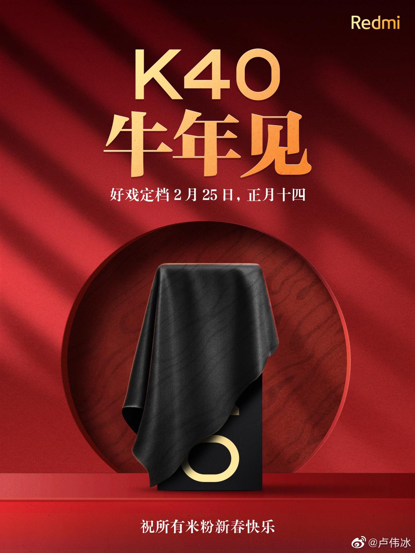 El Redmi K40 ya tiene fecha de presentación: todo lo que sabemos hasta la fecha. Noticias Xiaomi Adictos