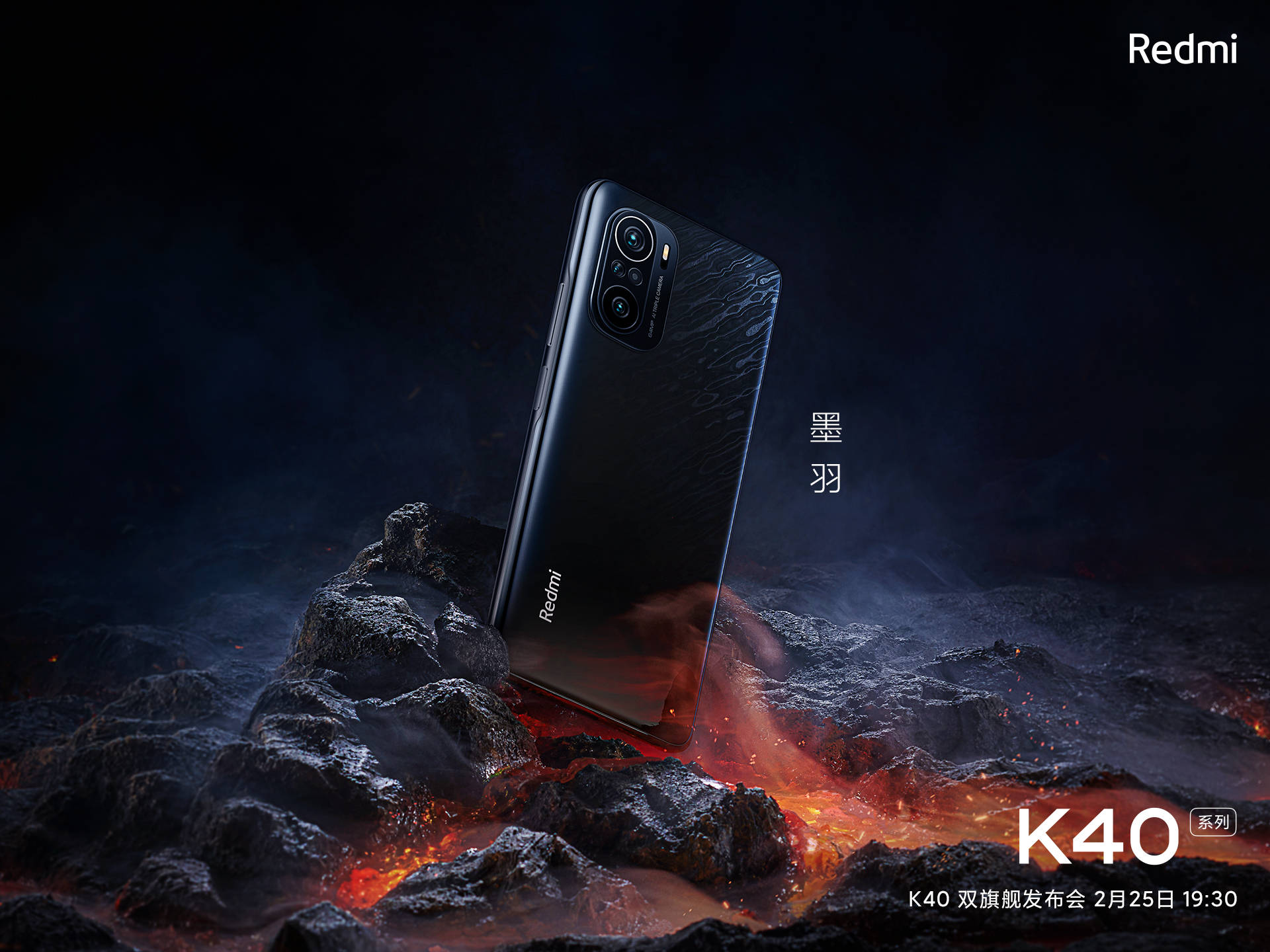 Xiaomi shows us the Redmi K40 again and its spectacular textured design
