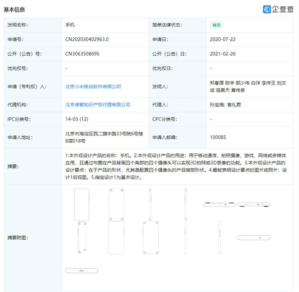 Xiaomi vuelve a barajar el lanzamiento de un smartphone con cámaras 3D. Noticias Xiaomi Adictos